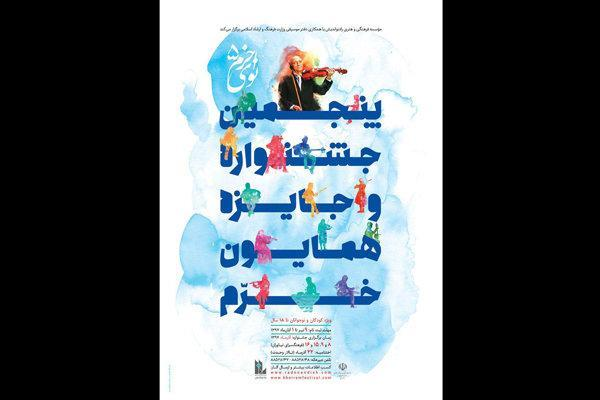 بازبینی آثار ارسال شده به جشنواره موسیقی نوای خرم شروع شد