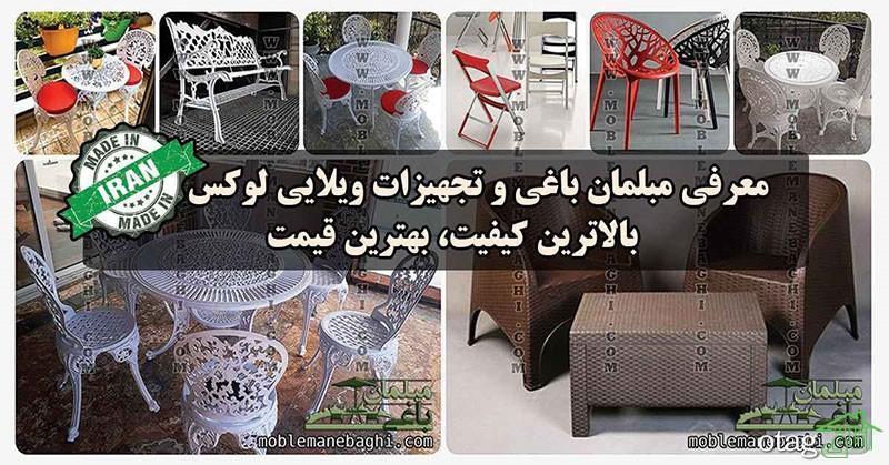 معرفی مبلمان باغی و تجهیزات ویلایی لوکس ساخت ایران