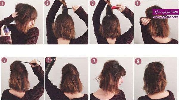 آموزش تغییر مدل موی کوتاه دخترانه
