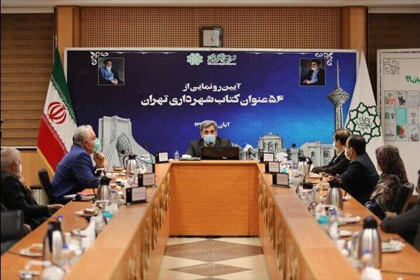 دست خالی شهرداری تهران در هفته کتاب