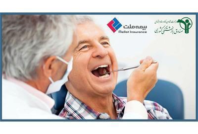 با اعتبار 3میلیون تومان و اقساط 11ماهه اجرایی شد؛ آغاز ارائه تسهیلات تقسیطی و تخفیفی دندانپزشکی به بازنشستگان کشوری در 10استان