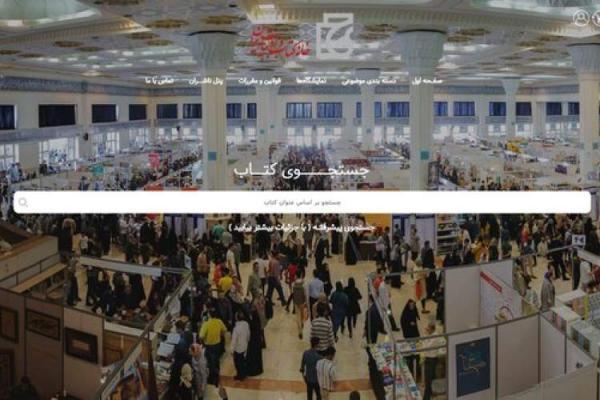 نظر کارشناسان درباره نخستین نمایشگاه مجازی کتاب تهران چه بود؟