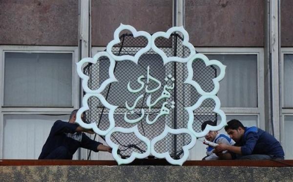 انفصال از خدمت مدیرعامل اسبق سازمان بازنشستگی شهرداری تهران