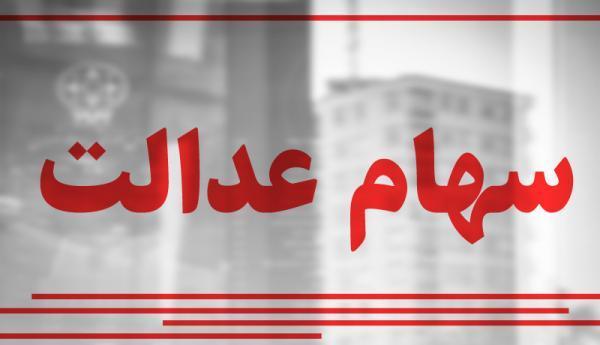سهام عدالت امروز 30 خرداد 1400 چقدر می ارزد؟