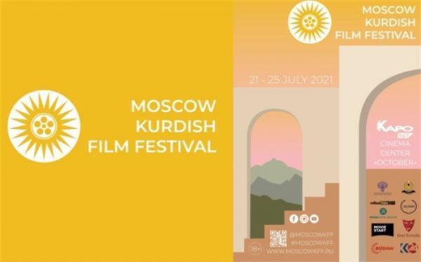 نخستین دوره جشنواره فیلم کُردی مسکو در کشور روسیه برگزار می شود
