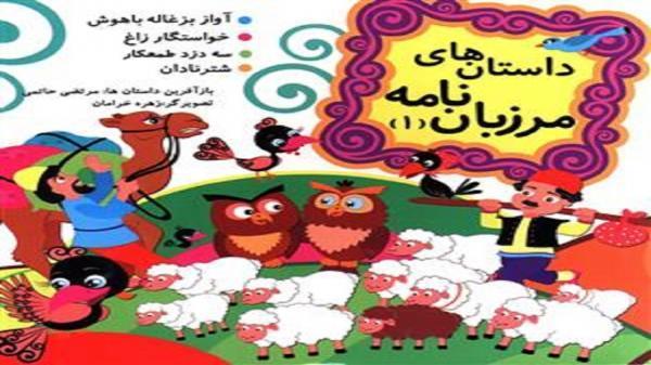 بازنویسی یکی از آثار ارزنده زبان فارسی را در داستان های مرزبان نامه بخوانید